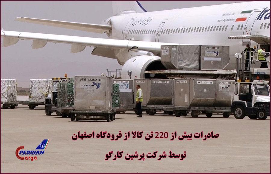 صادرات بار از اصفهان توسط پرشین کارگو