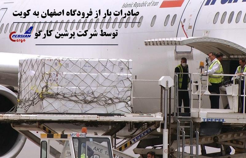 صادرات بار از اصفهان به کویت توسط پرشین کارگو