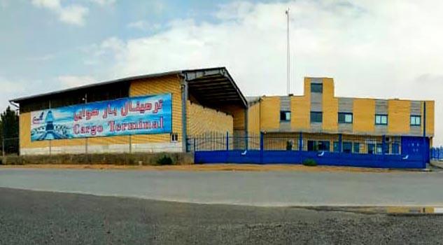 پایانه بار هوایی فرودگاه شهید بهشتی اصفهان