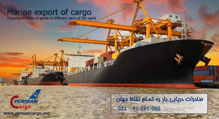 حمل بار دریایی به تمام نقاط جهان