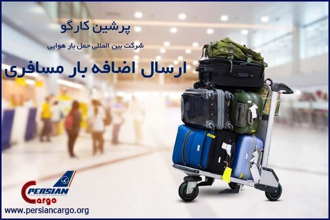 فریت بار: ارسال اضافه بار مسافری با هواپیما