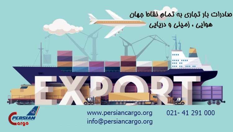 صادرات بار به خارج از کشور
