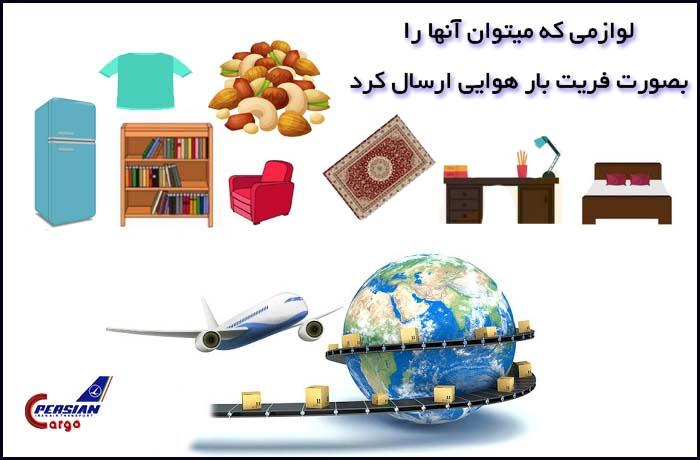 کالاهای مجاز در فریت بار مسافری
