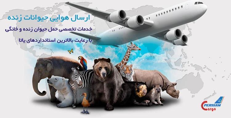 حمل هوایی حیوان زنده و حیوان خانگی