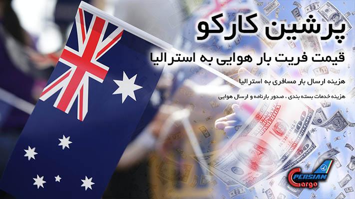 هزینه ارسال بار به استرالیا (سیدنی، ملبورن، کانبرا، بریزبن، پرت، آدلاید، آلبری، هابرت،  و ...)