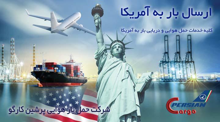 ارسال بار به آمریکا