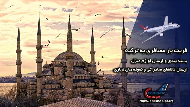 فریت بار مسافری به ترکیه