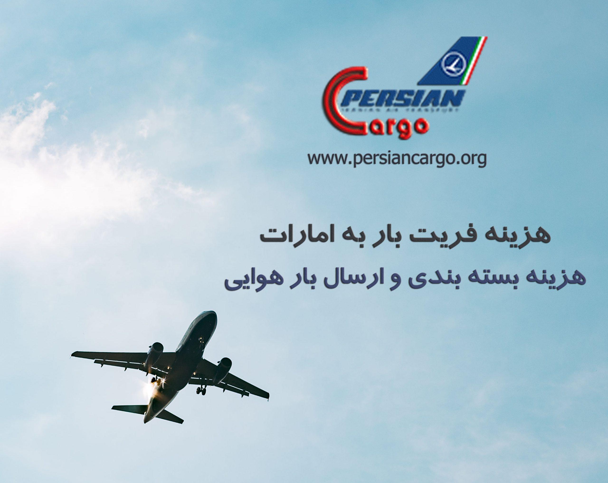 هزینه ارسال بار به امارات (دبی، ابوظبی و ...)