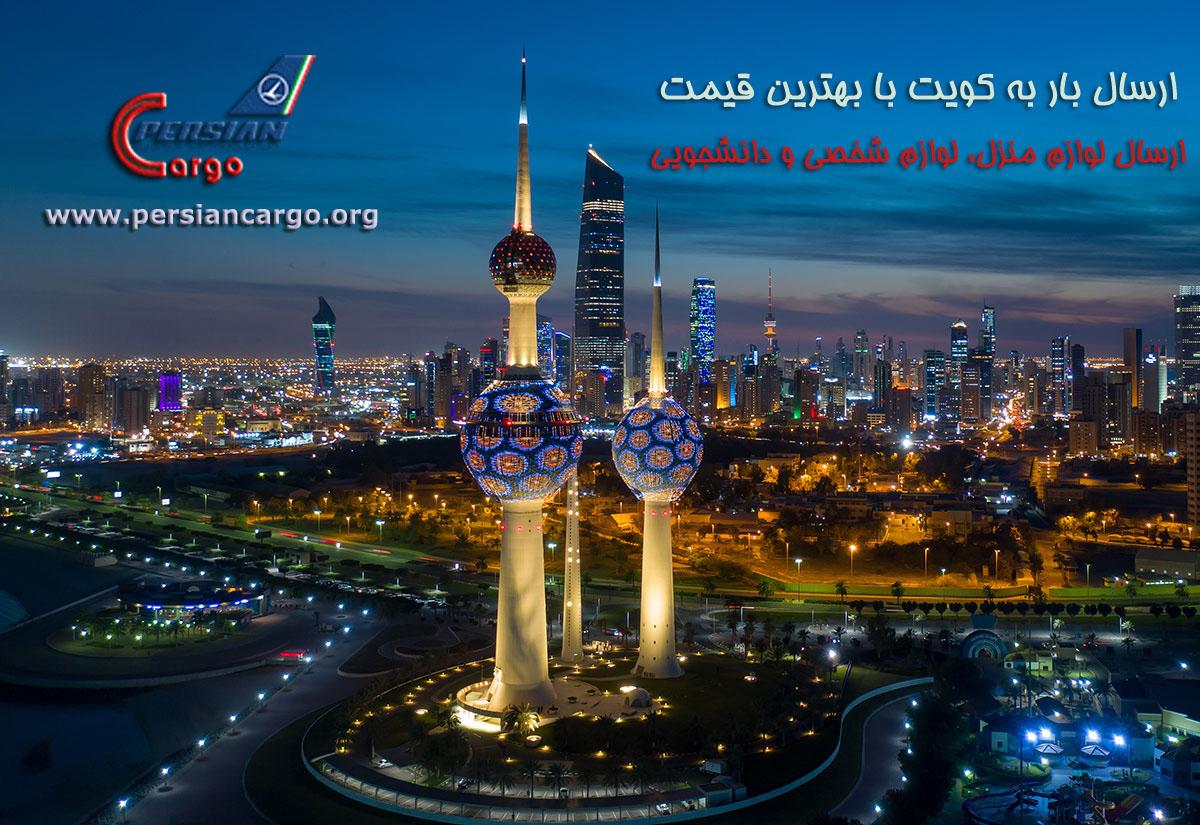 فریت بار به کویت