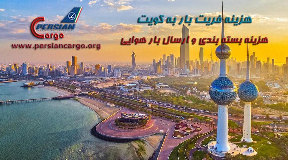 هزینه ارسال بار به کویت