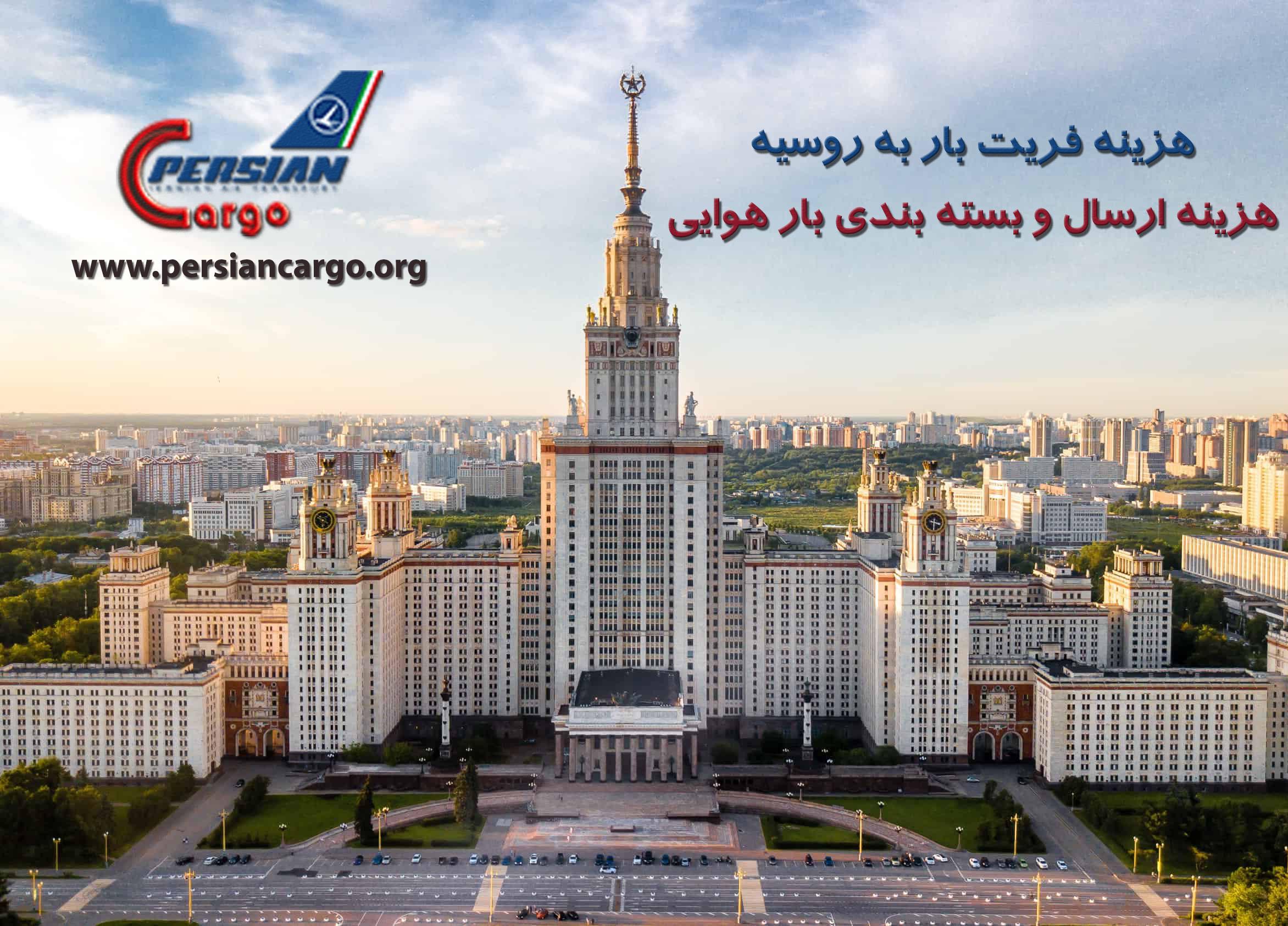 هزینه ارسال بار به روسیه (مسکو، سن پترزبورگ و ...)