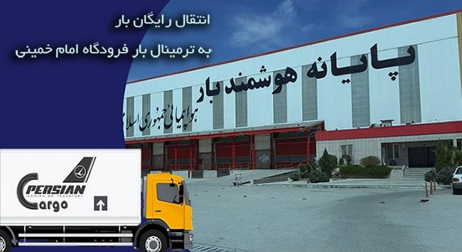 انتقال بار به ترمینال فریت بار فرودگاه امام خمینی
