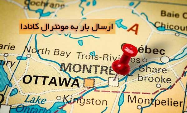 ارسال بار به مونترال کانادا با بهترین قیمت