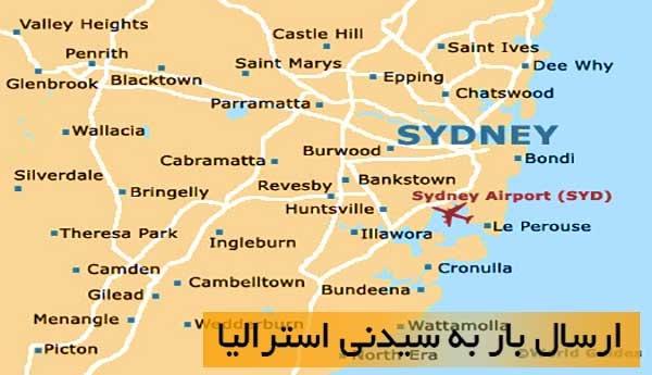 فریت بار به سیدنی | ارسال بار به سیدنی با بهترین قیمت