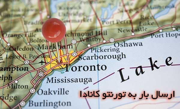 ارسال بار به تورنتو کانادا با بهترین قیمت