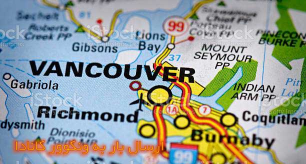 ارسال بار به ونکوور کانادا